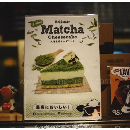 ฟาร์มดีไซน์ฮอกไกโด Mathcha ชีสเค้ก