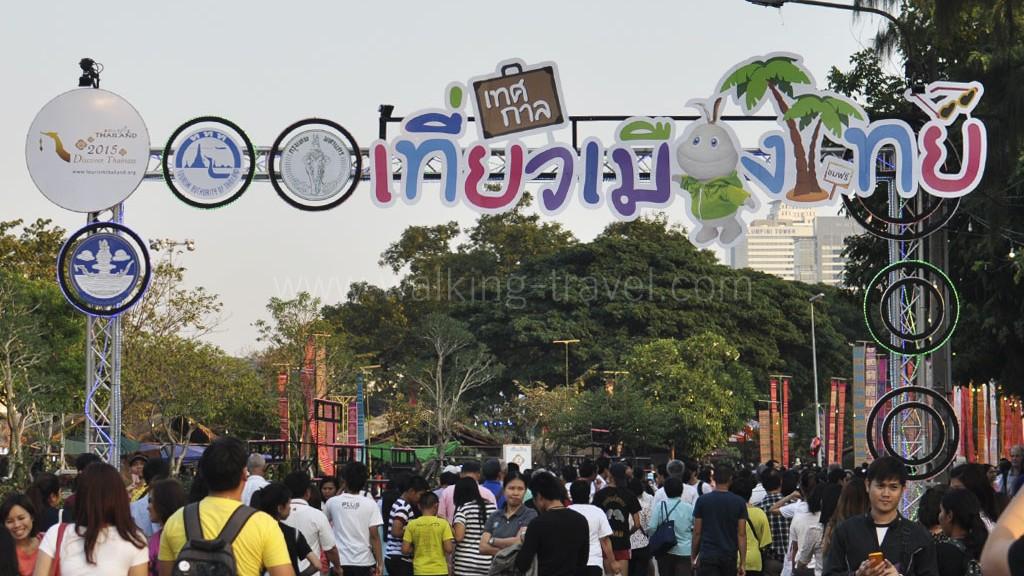เทศกาลเที่ยวเมืองไทย 2558