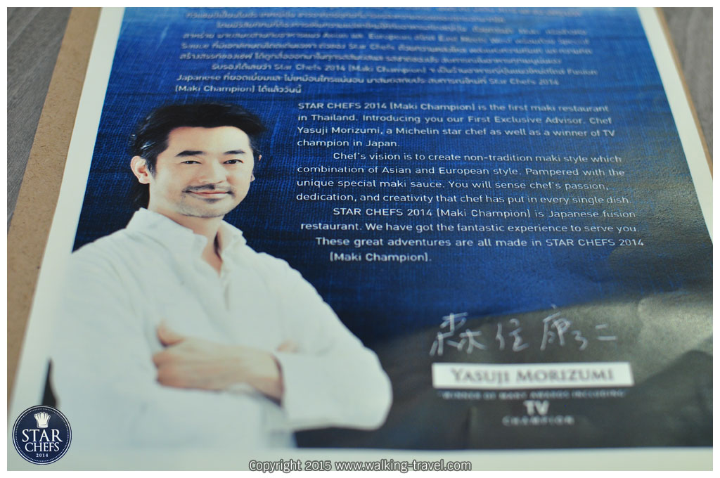 Mr. Yasuji Morizumi เชฟระดับมิชลินสตาร์