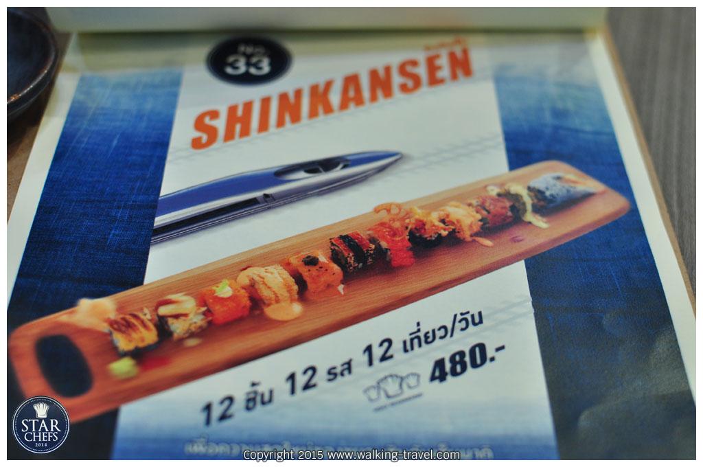 เมนู shinkansen