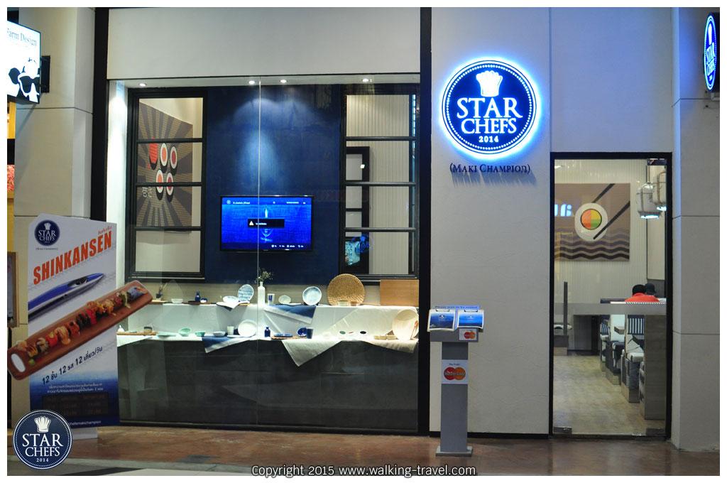 ร้าน Star Chefs Maki Champion