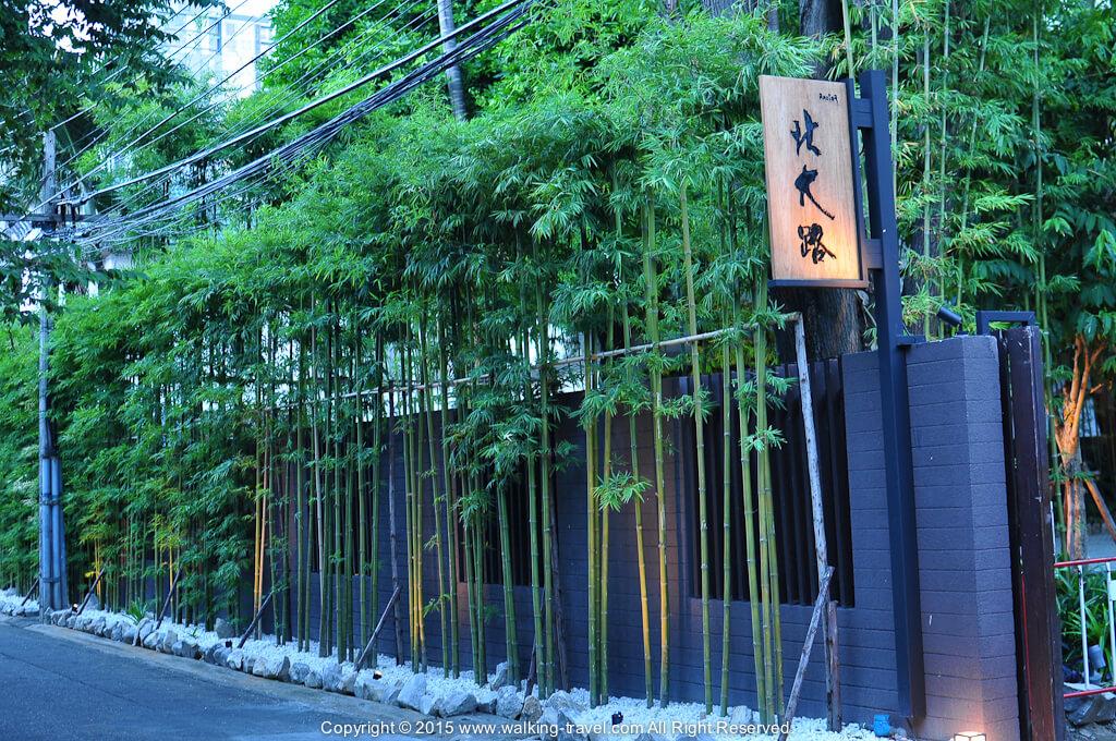 ด้านนอกของร้าน Kitaohji