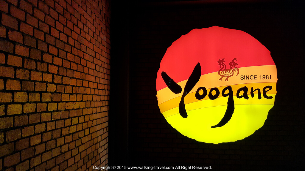 yoogane
