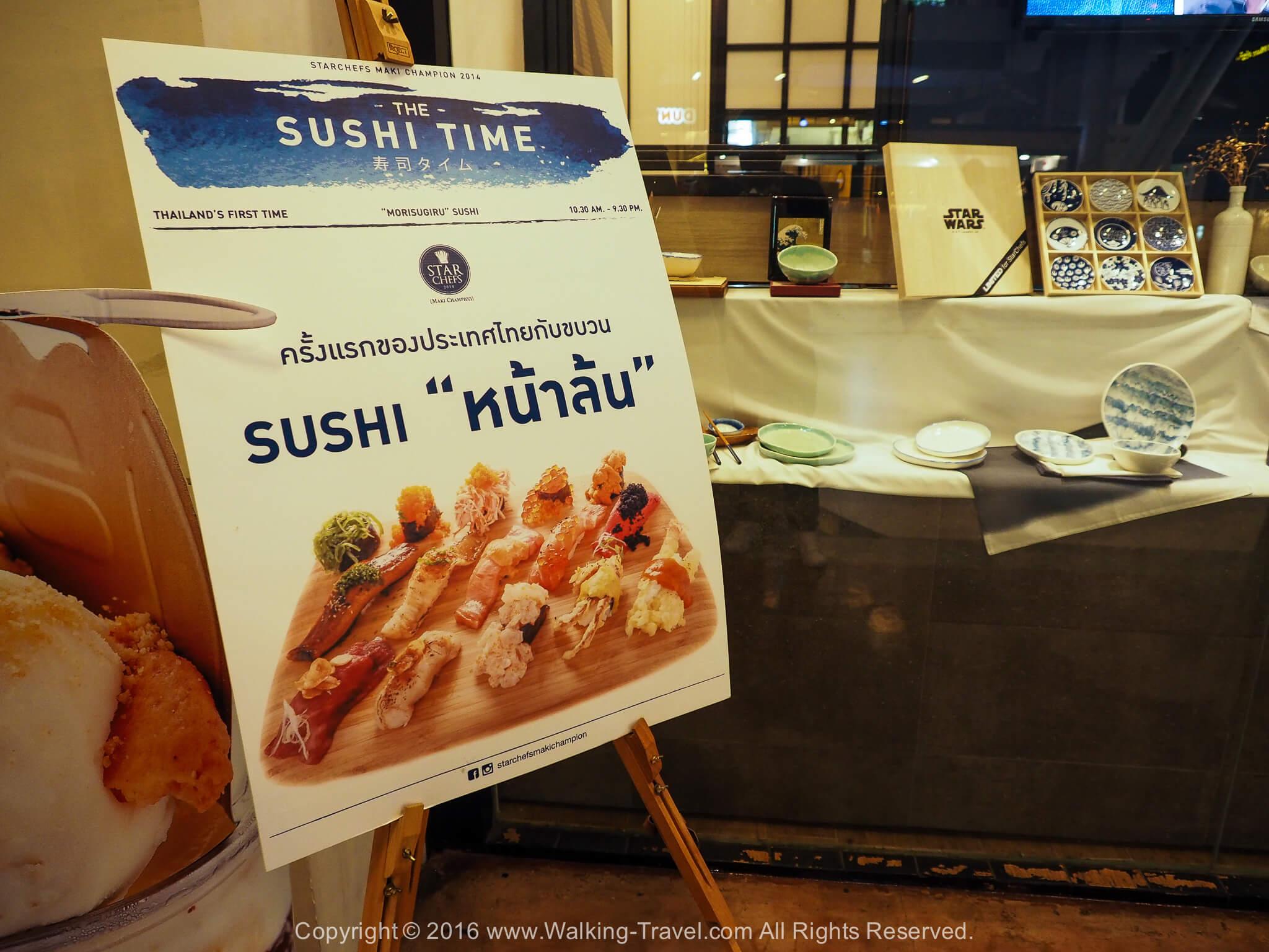 sushiหน้าล้น