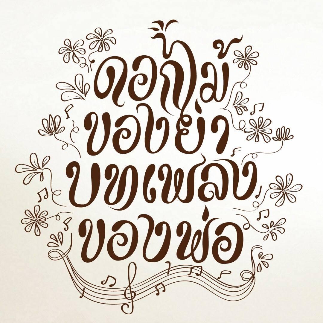 ดอกไม้ของย่า บทเพลงของพ่อ