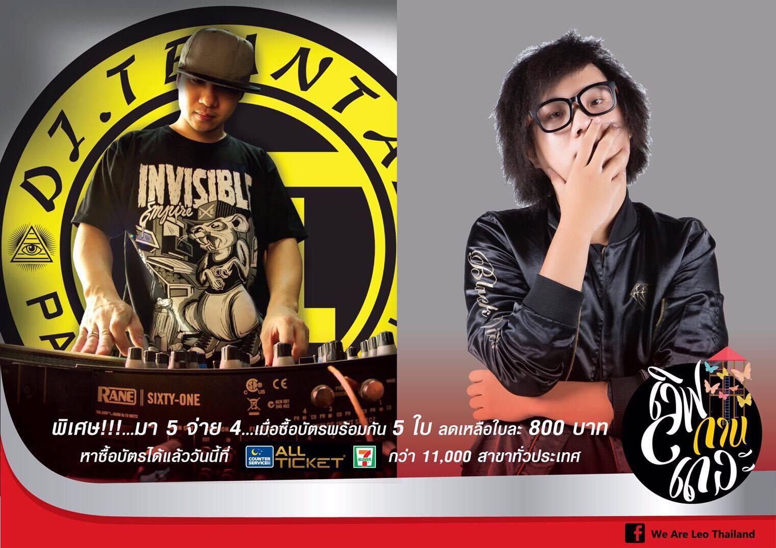 DJ. Tae A.K.A. Dj. TNT